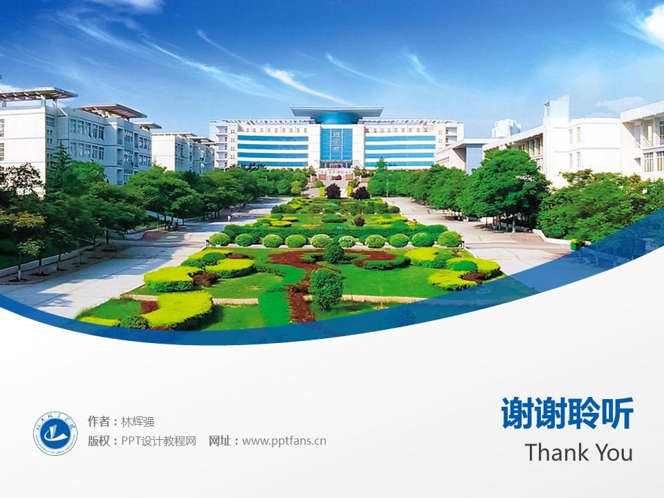 河南城建学院PPT模板下载_幻灯片预览图19