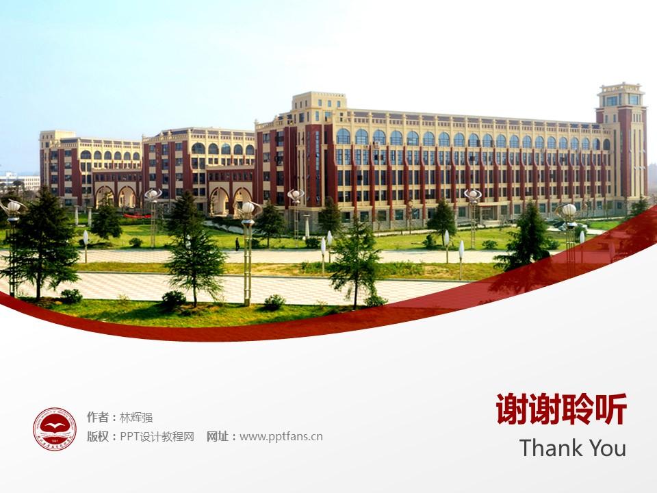 郑州工业应用技术学院PPT模板下载_幻灯片预览图19