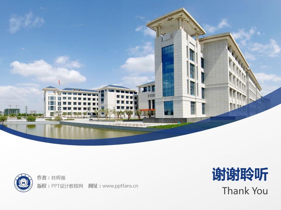 河南警察学院PPT模板下载_幻灯片预览图18