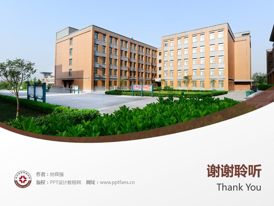 郑州成功财经学院PPT模板下载_幻灯片预览图19