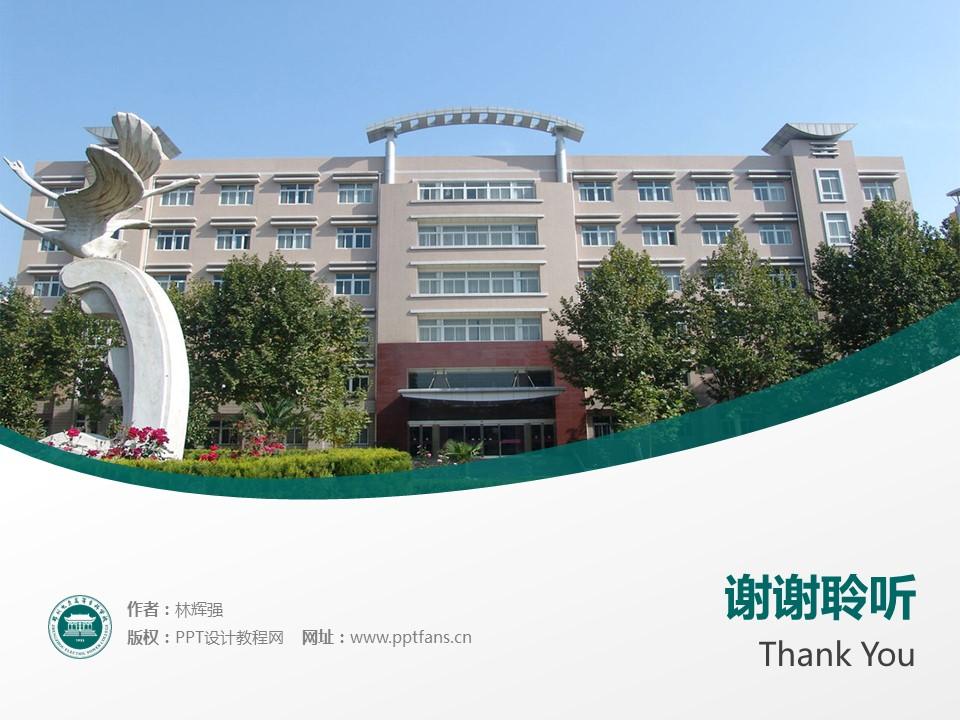郑州电力高等专科学校PPT模板下载_幻灯片预览图19