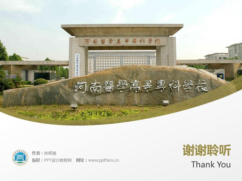 河南医学高等专科学校PPT模板下载_幻灯片预览图19