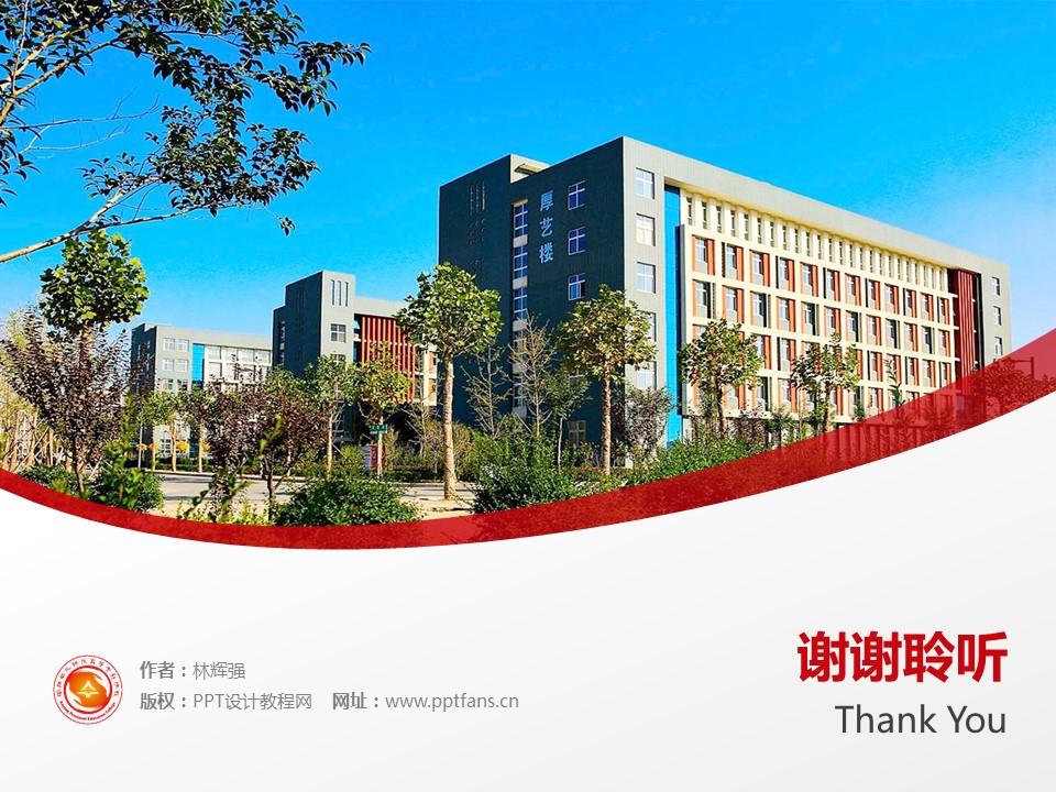 安阳幼儿师范高等专科学校PPT模板下载_幻灯片预览图19
