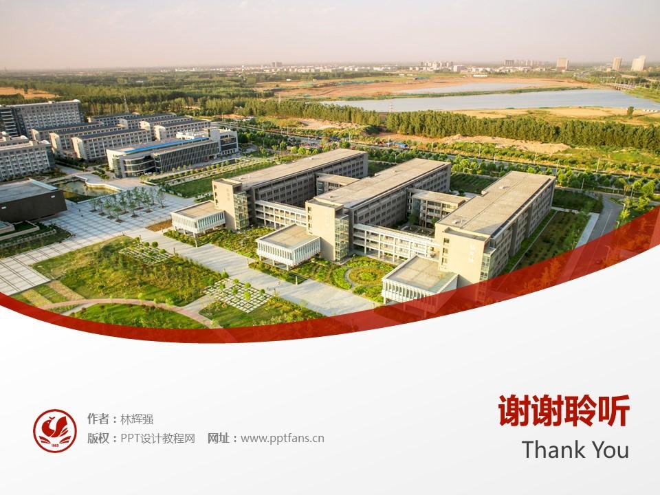 河南财政金融学院PPT模板下载_幻灯片预览图18