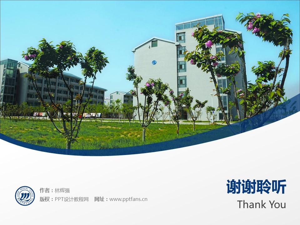 漯河医学高等专科学校PPT模板下载_幻灯片预览图19