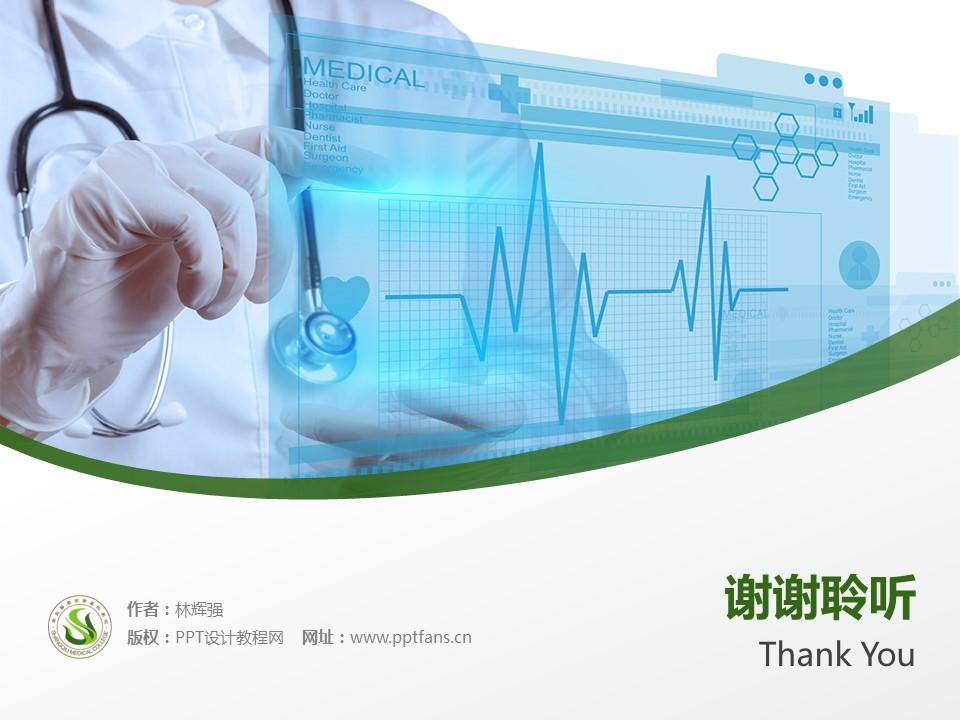 商丘医学高等专科学校PPT模板下载_幻灯片预览图19