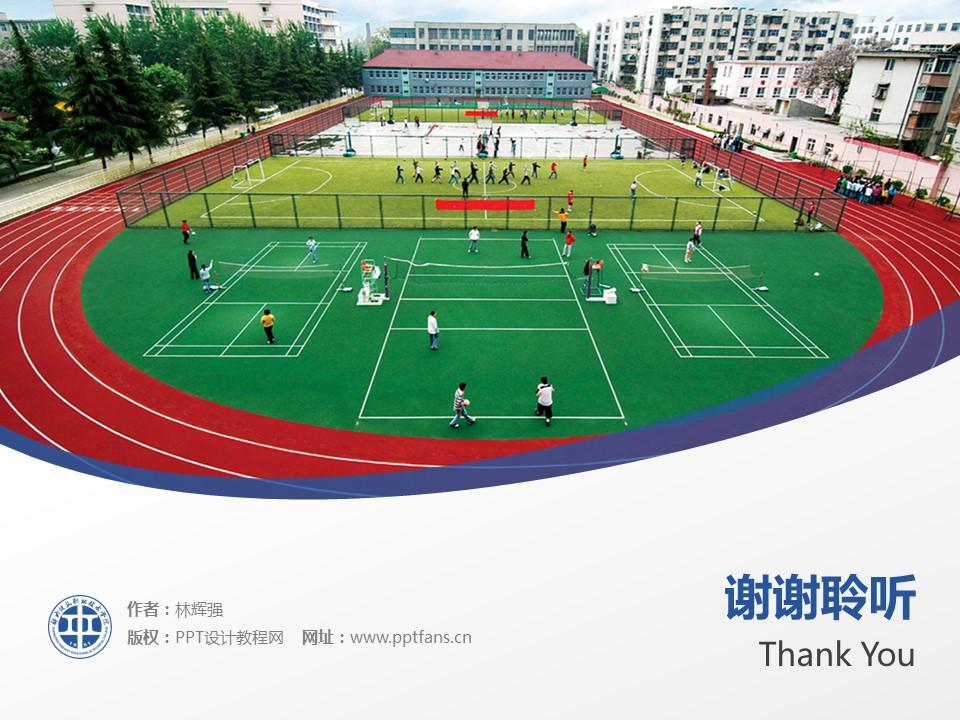郑州铁路职业技术学院PPT模板下载_幻灯片预览图19