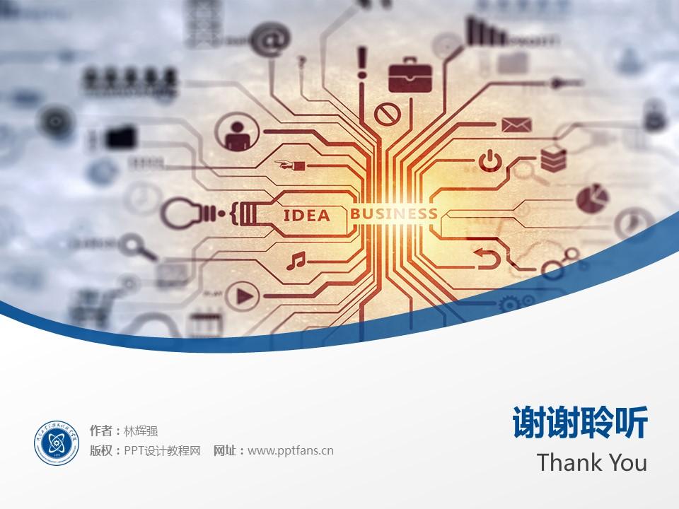 河南工业和信息化职业学院PPT模板下载_幻灯片预览图19