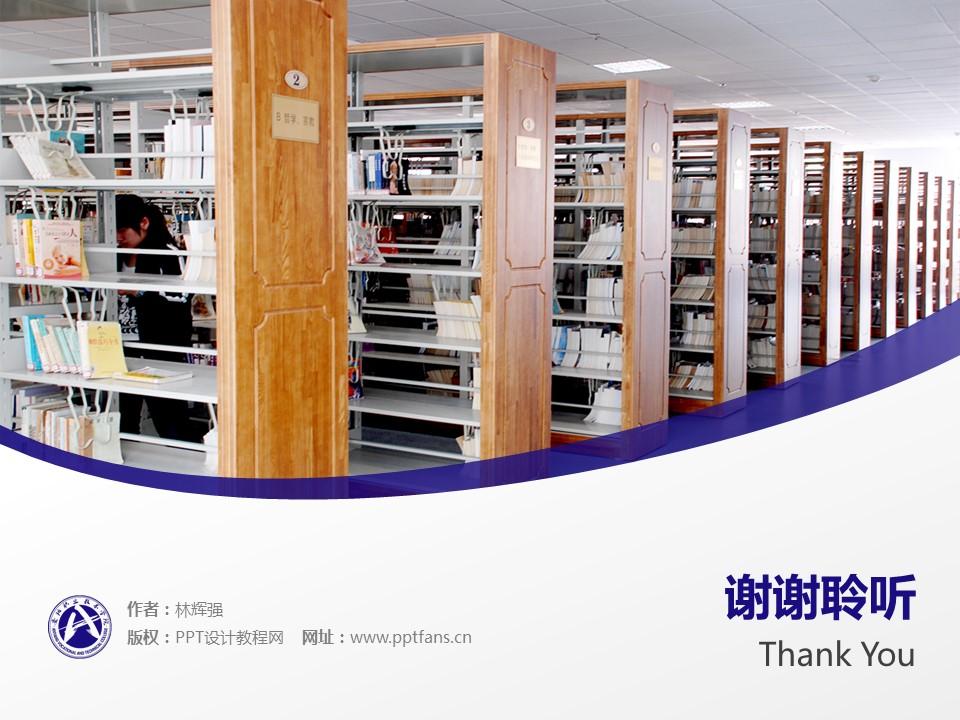 安阳职业技术学院PPT模板下载_幻灯片预览图19