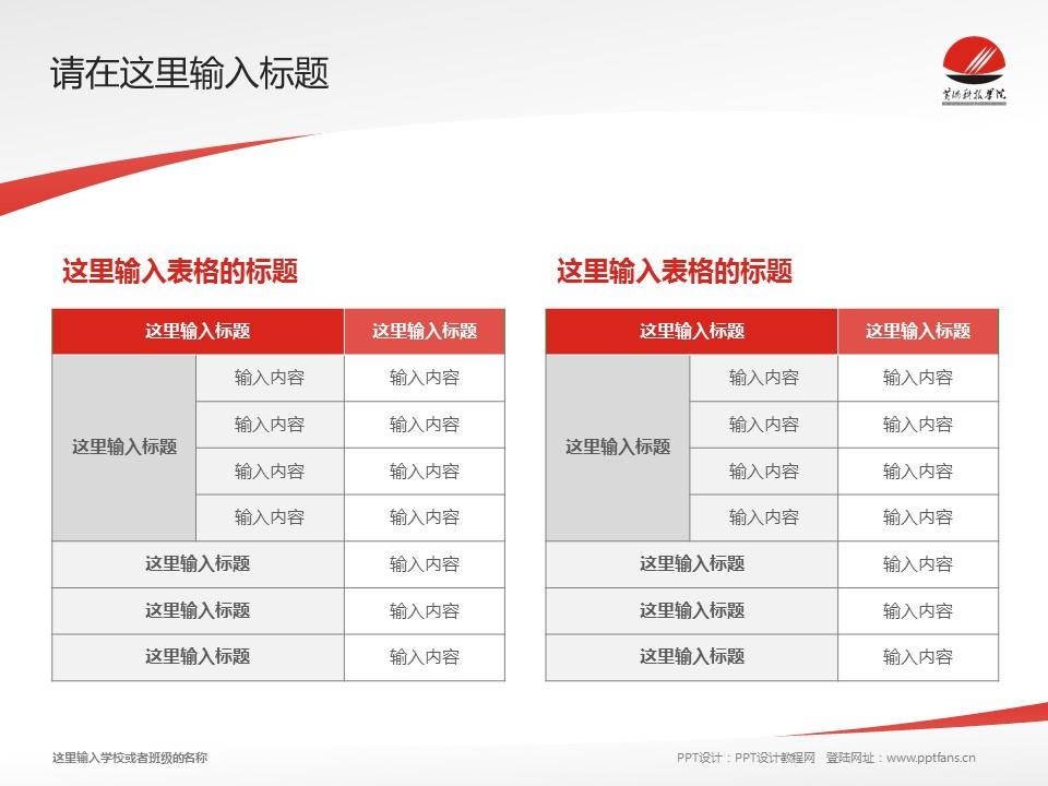 黄河科技学院PPT模板下载_幻灯片预览图18