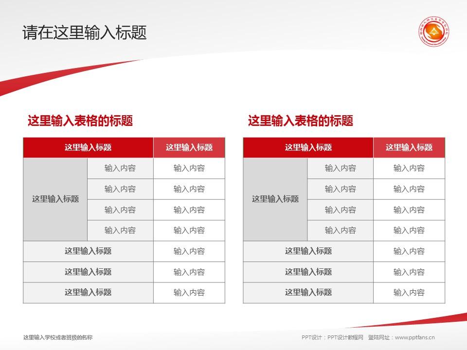 安阳幼儿师范高等专科学校PPT模板下载_幻灯片预览图18