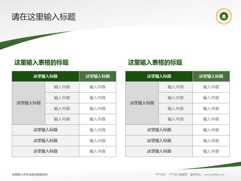 河南建筑职业技术学院PPT模板下载_幻灯片预览图18