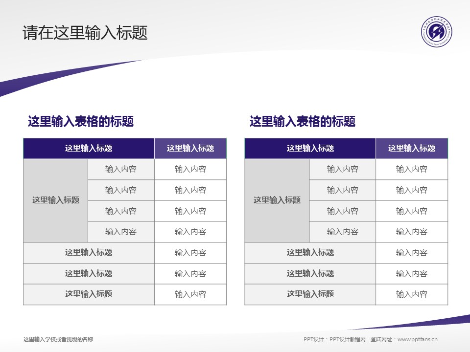 郑州电力职业技术学院PPT模板下载_幻灯片预览图17