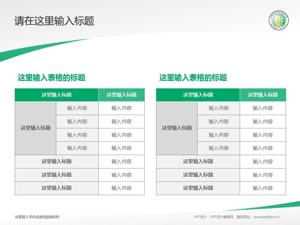 长垣烹饪职业技术学院PPT模板下载_幻灯片预览图18
