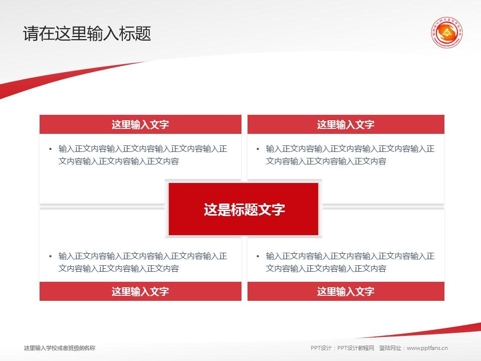 安阳幼儿师范高等专科学校PPT模板下载_幻灯片预览图17