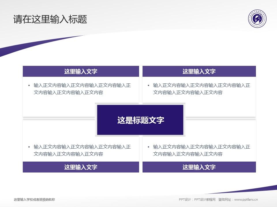 郑州电力职业技术学院PPT模板下载_幻灯片预览图16