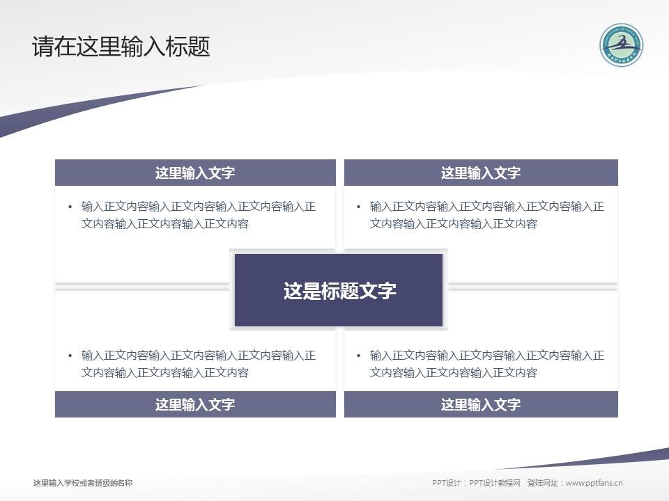 新乡职业技术学院PPT模板下载_幻灯片预览图17