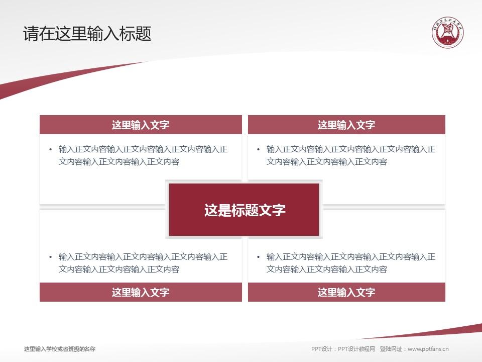 许昌陶瓷职业学院PPT模板下载_幻灯片预览图17