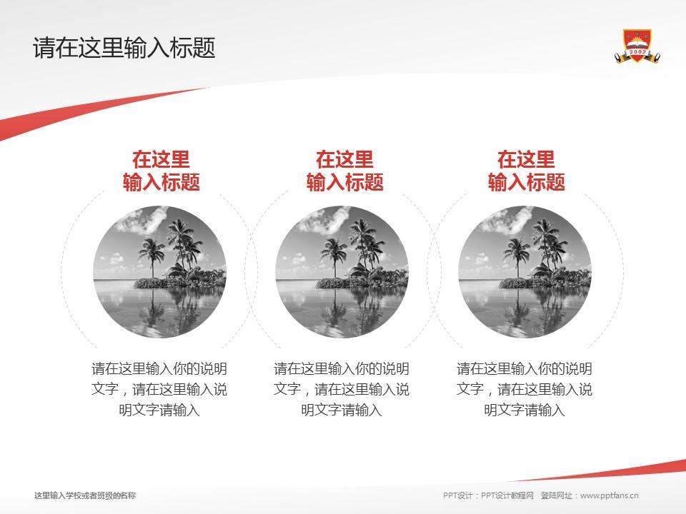 商丘学院PPT模板下载_幻灯片预览图15