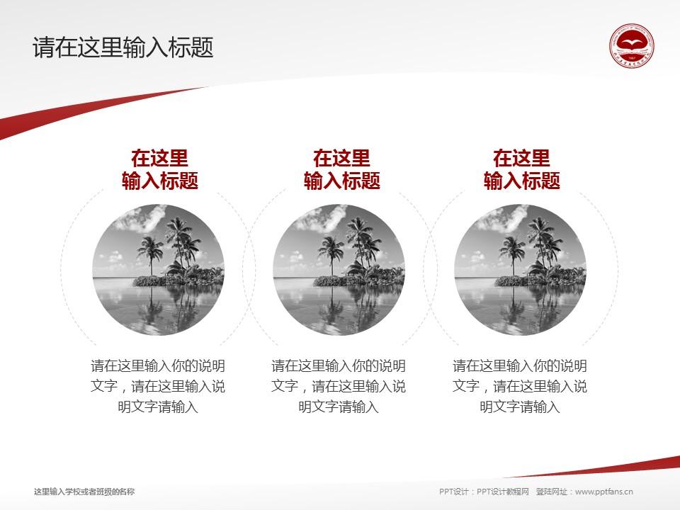 郑州工业应用技术学院PPT模板下载_幻灯片预览图15