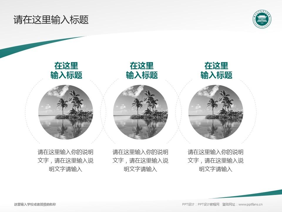 郑州电力高等专科学校PPT模板下载_幻灯片预览图15