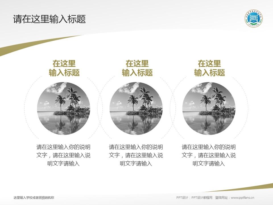 河南医学高等专科学校PPT模板下载_幻灯片预览图15