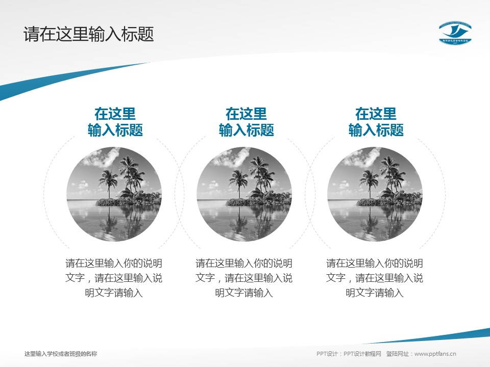 焦作师范高等专科学校PPT模板下载_幻灯片预览图15