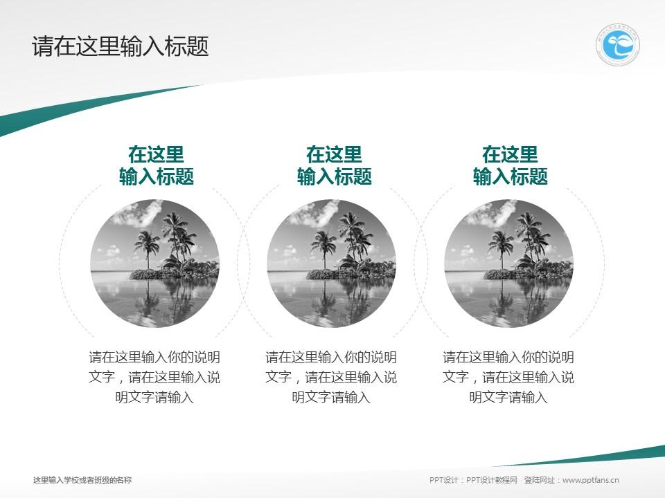 郑州幼儿师范高等专科学校PPT模板下载_幻灯片预览图15