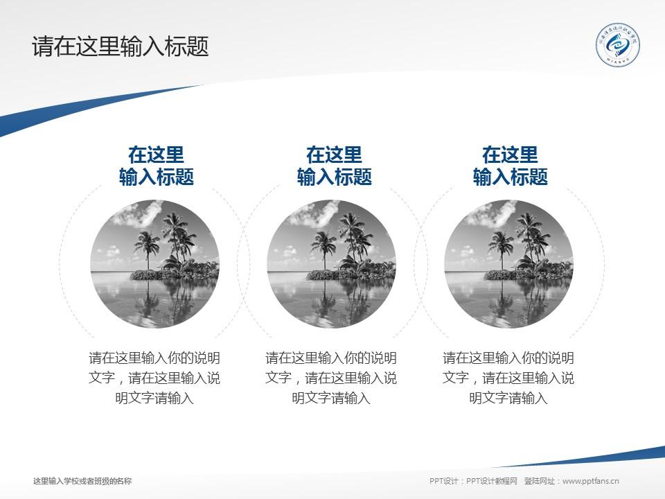 河南信息统计职业学院PPT模板下载_幻灯片预览图15
