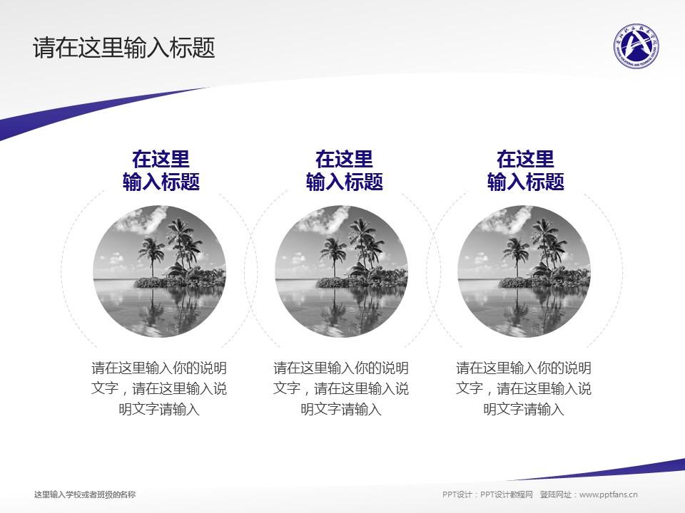 安阳职业技术学院PPT模板下载_幻灯片预览图15