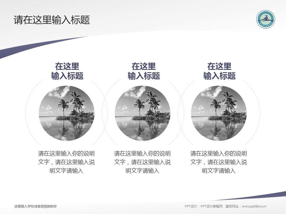 新乡职业技术学院PPT模板下载_幻灯片预览图15
