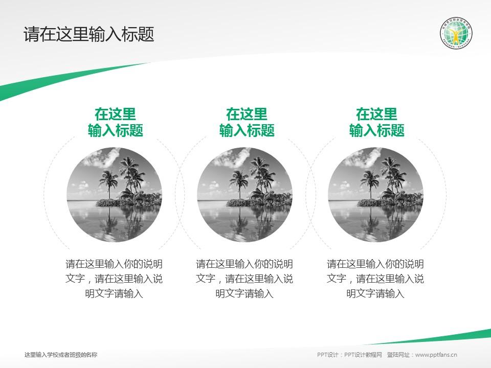 长垣烹饪职业技术学院PPT模板下载_幻灯片预览图15