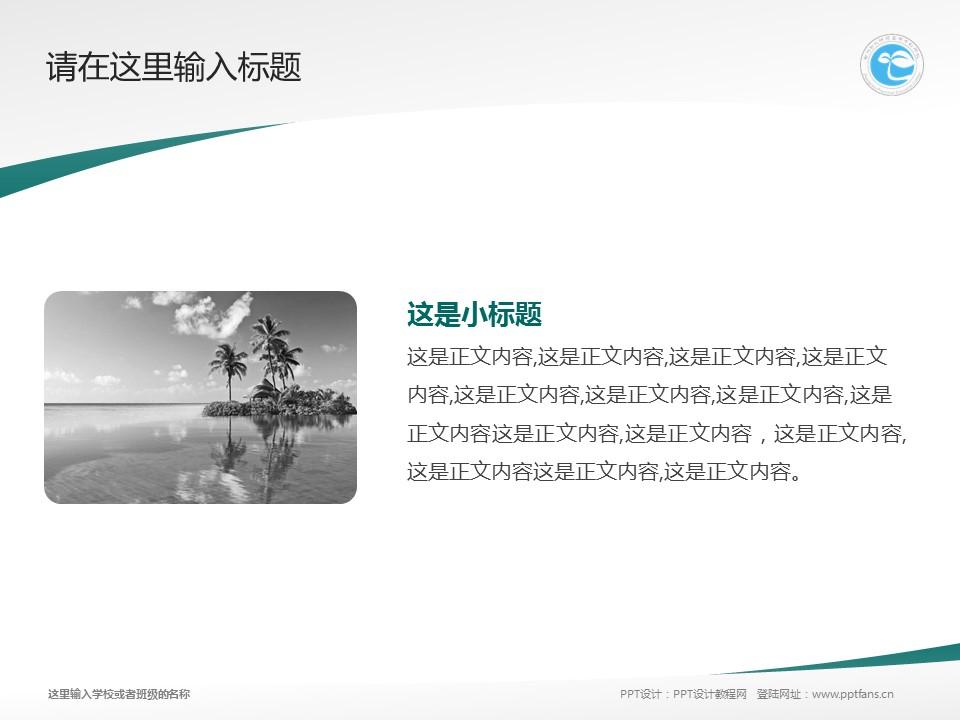 郑州幼儿师范高等专科学校PPT模板下载_幻灯片预览图4