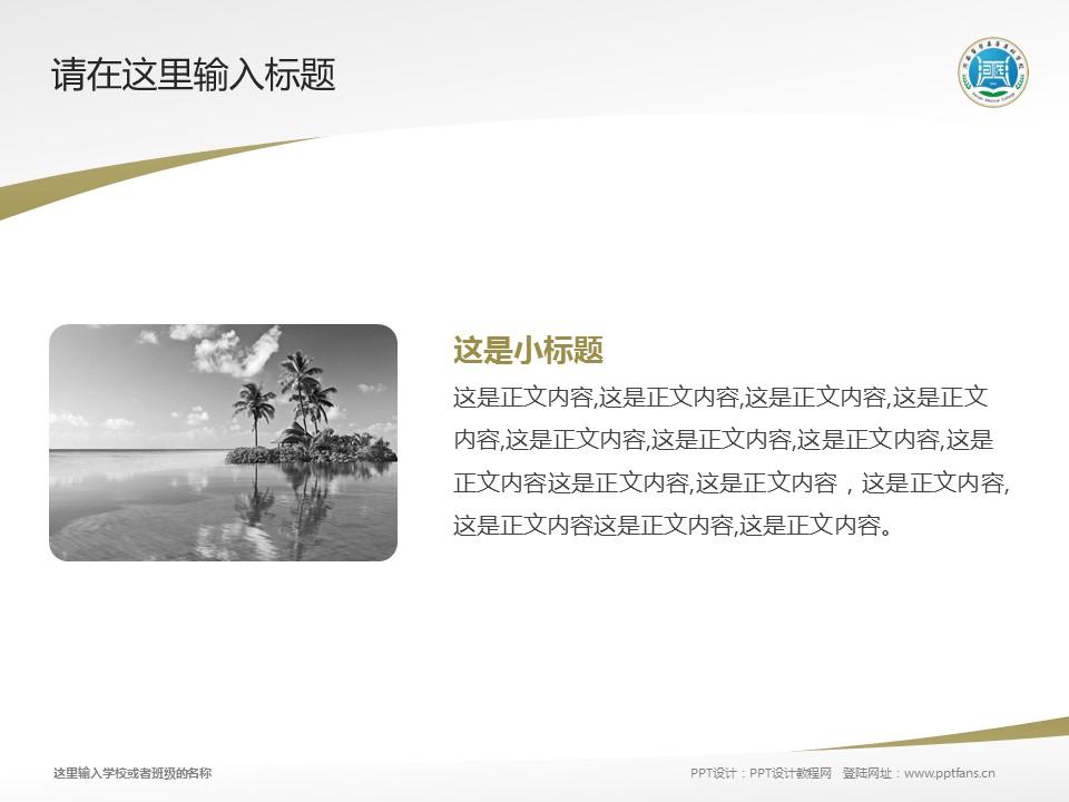 河南医学高等专科学校PPT模板下载_幻灯片预览图4