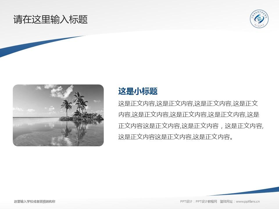 河南信息统计职业学院PPT模板下载_幻灯片预览图4