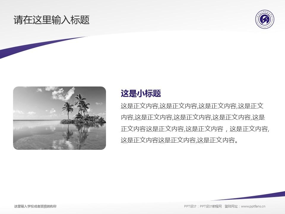 郑州电力职业技术学院PPT模板下载_幻灯片预览图4