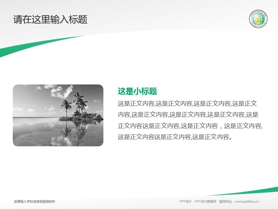长垣烹饪职业技术学院PPT模板下载_幻灯片预览图4
