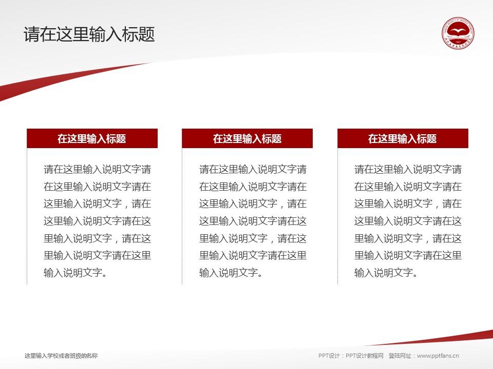 郑州工业应用技术学院PPT模板下载_幻灯片预览图14