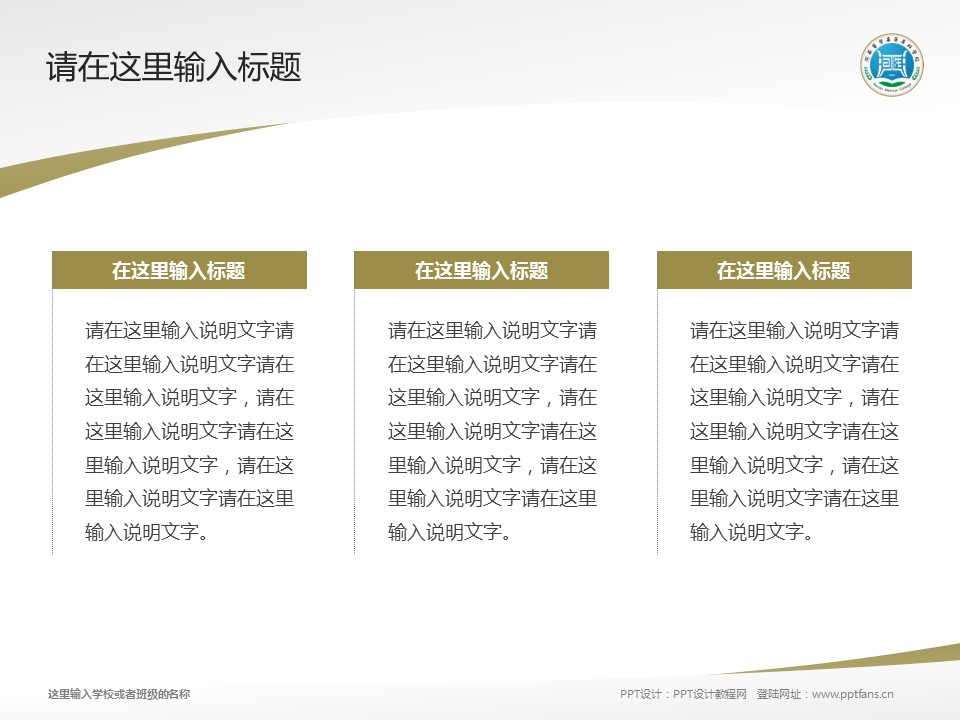 河南医学高等专科学校PPT模板下载_幻灯片预览图14