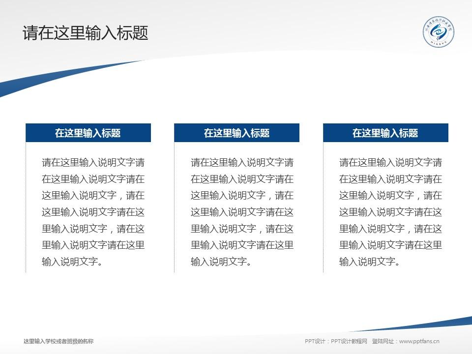 河南信息统计职业学院PPT模板下载_幻灯片预览图14