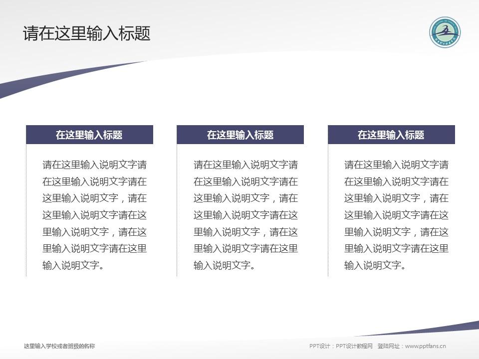 新乡职业技术学院PPT模板下载_幻灯片预览图14