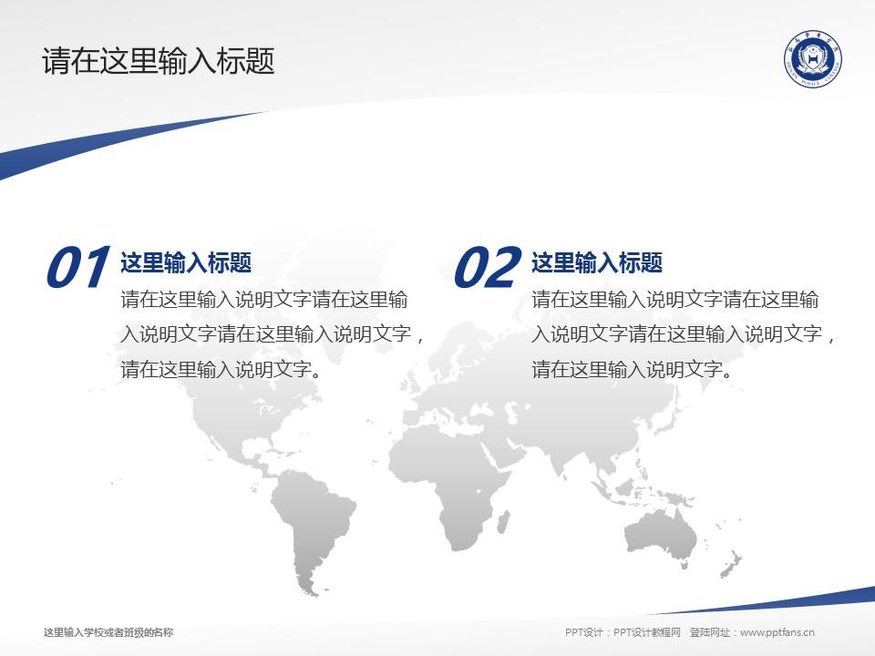 河南警察学院PPT模板下载_幻灯片预览图12