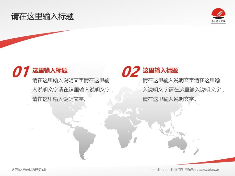 黄河科技学院PPT模板下载_幻灯片预览图12