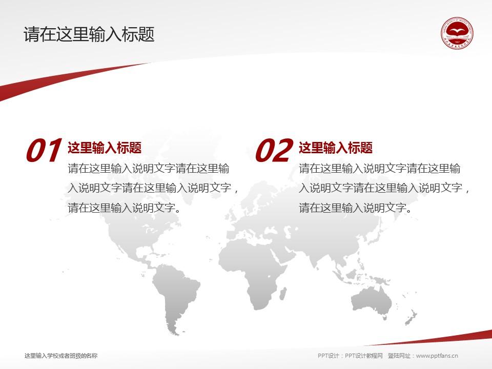 郑州工业应用技术学院PPT模板下载_幻灯片预览图12