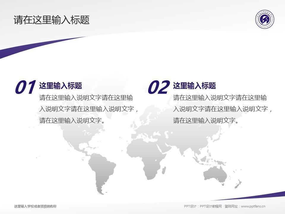 郑州电力职业技术学院PPT模板下载_幻灯片预览图11