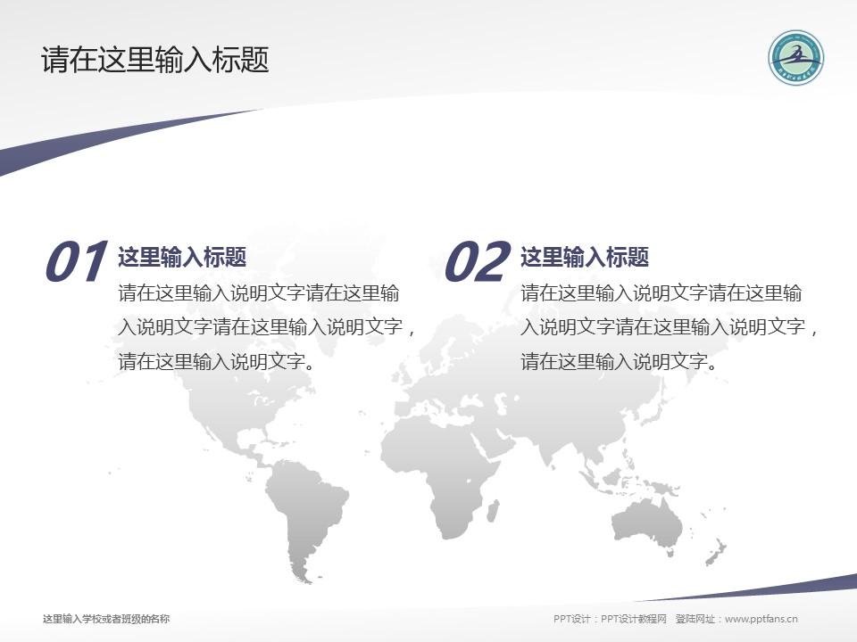 新乡职业技术学院PPT模板下载_幻灯片预览图12