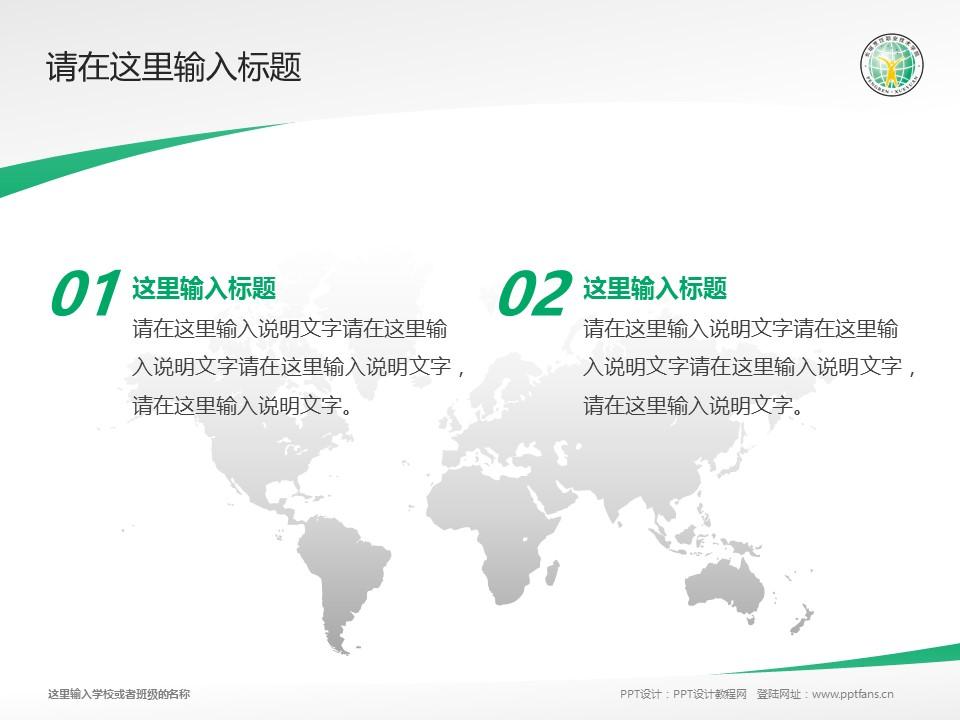 长垣烹饪职业技术学院PPT模板下载_幻灯片预览图12