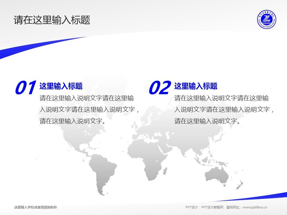 焦作工贸职业学院PPT模板下载_幻灯片预览图12