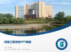 河南工程学院PPT模板下载