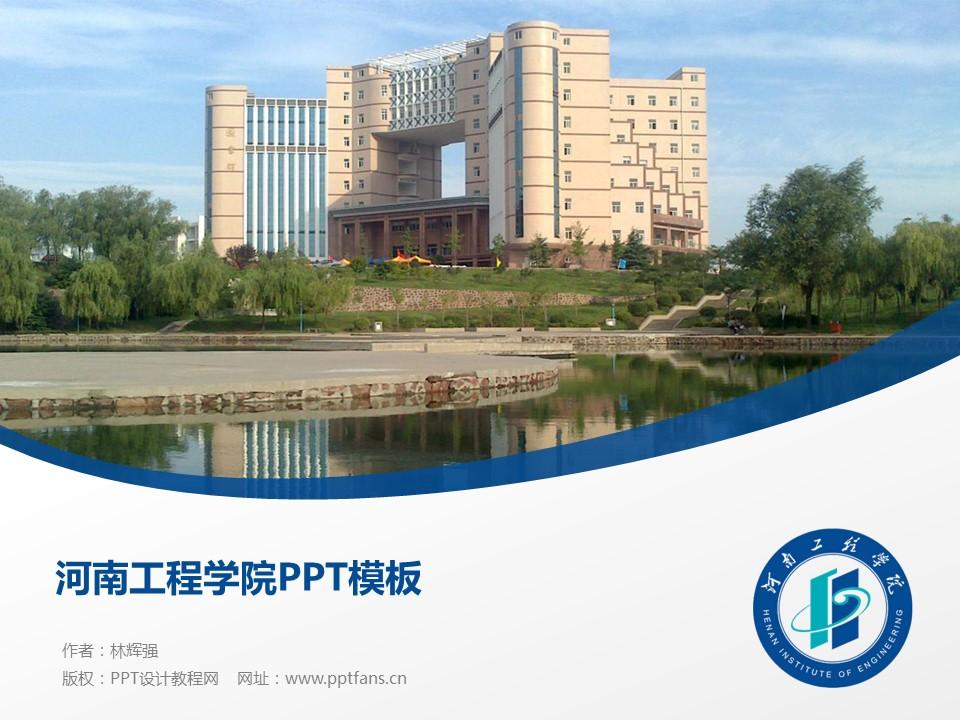 河南工程学院PPT模板下载_幻灯片预览图1